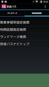 京成バス screenshot 0