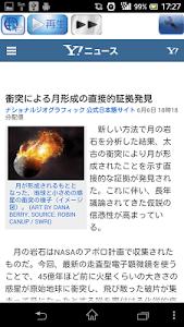 ニューススピーカーNewsSpeaker音声合成連続読み上げ screenshot 3