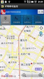 188GPS手机定位跟踪免费版 screenshot 0