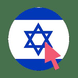 Public Diplomacy in Israel