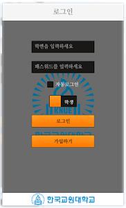 한국교원대학교 스마트교육 평가(테스트-김성식) screenshot 2