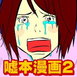 [無料漫画]嘘のような本当にあった実体験マンガ vol.2