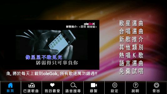 hmv oleGoK(手機版Karaoke) screenshot 15