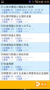 傾向と対策 社会福祉士試験 screenshot 2