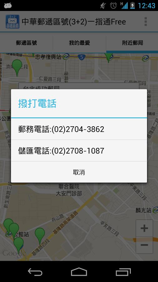中華郵遞區號(3+2)一指通Free - Android Apps on Google Play
