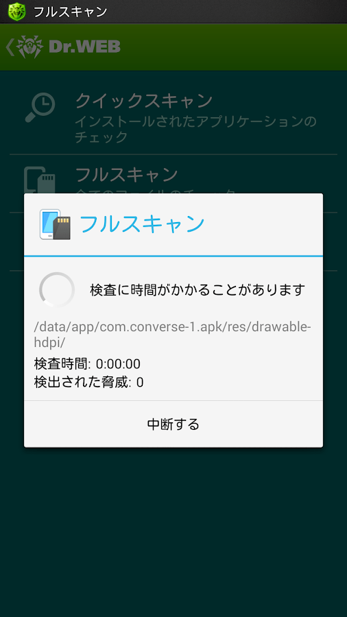 Android Virus Guard