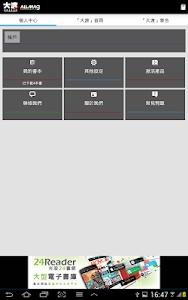 大渡漫畫APP screenshot 2
