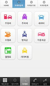 오토케어(오토홈) - 차계부 screenshot 2
