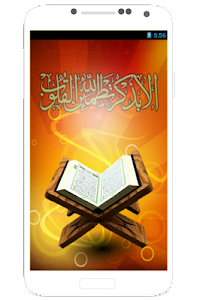 Quran with al sudais voice screenshot 0