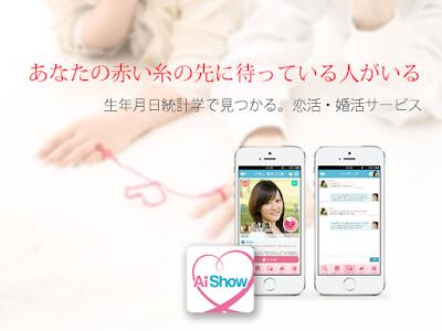 生年月日から運命の出会いが見つかる恋活・婚活 -Aishow screenshot 6