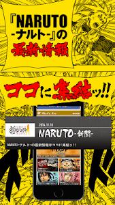 NARUTO-ナルト- 無料マンガ連載&アニメ放送公式アプリ screenshot 2