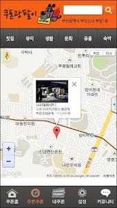 쿠폰광팔이(공짜쿠폰 다모였다.무료쿠폰,부산쿠폰,할인쿠폰 screenshot 2
