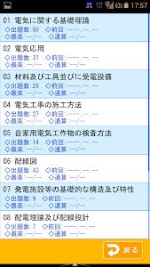 傾向と対策 第一種電気工事士試験 screenshot 2