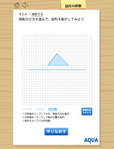 図形の移動 さわってうごく数学「AQUAアクア」 screenshot 0