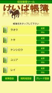 Keiba Book screenshot 0