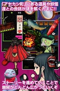 謎解き脱出ゲーム 妖怪!アヤカシ町からの脱出 screenshot 5
