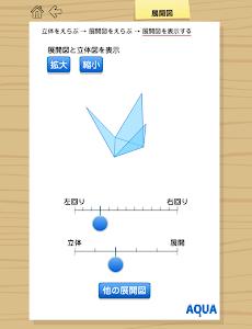 展開図 さわってうごく数学「AQUAアクア」 screenshot 6