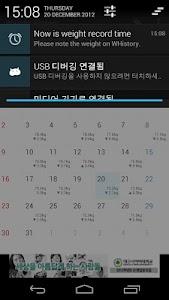 Weight History (Diet Calendar) screenshot 6