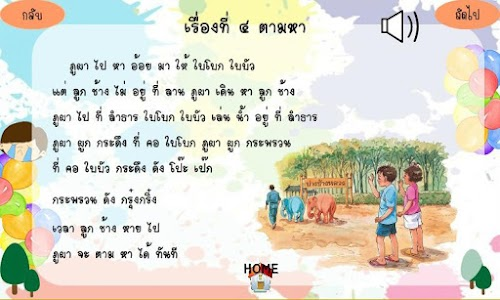 IRPCT สอนภาษาไทย. screenshot 2