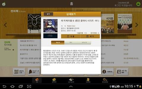 책 읽는 도시 인천 for tablet screenshot 7