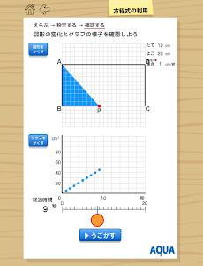 方程式の利用 さわってうごく数学「AQUAアクア」 screenshot 3
