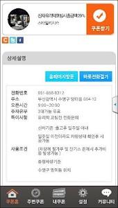 쿠폰광팔이(공짜쿠폰 다모였다.무료쿠폰,부산쿠폰,할인쿠폰 screenshot 4