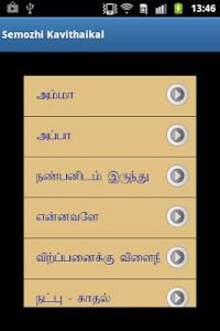 Semozhi Kavaithaikal screenshot 0