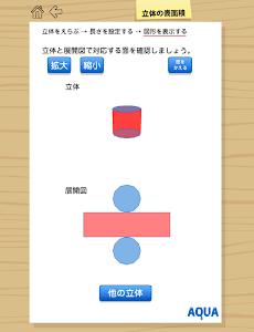 立体の表面積 さわってうごく数学「AQUAアクア」 screenshot 3