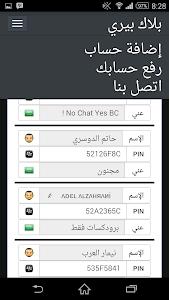 اضافات بلاك بيري screenshot 6