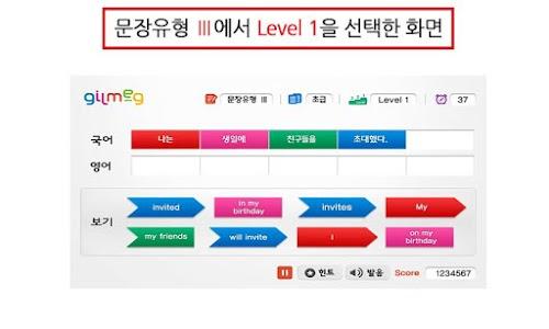 특허받은 길맥 영어문장 게임-초등영어필수 문장 습득 screenshot 4