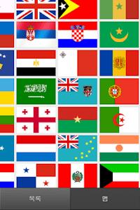 세계국기 - 만국기 screenshot 1