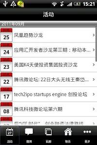 车库咖啡 screenshot 3