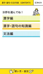 学研『高校入試ランク順 中学漢字・語句・文法1100』 screenshot 6