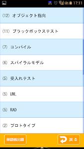 傾向と対策 ITパスポート試験 screenshot 5