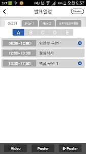 제112회 학술대회 및 제7회 한중일 안과학술대회 screenshot 1