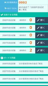センター試験過去問 世界史B screenshot 0