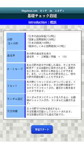 iseikei screenshot 5
