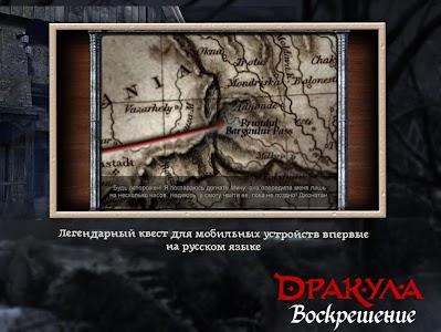 Дракула: Воскрешение screenshot 4