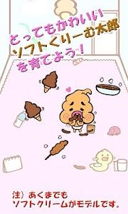 ソフトくりーむ太郎【育成ゲーム】 screenshot 1