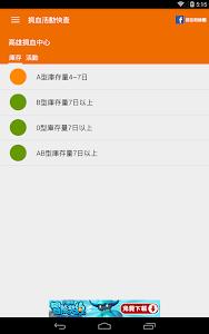 捐血活動快查 screenshot 7