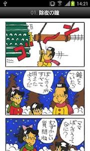 4コマ漫画「競輪生活」Vol.2 screenshot 1
