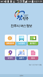 진주버스정보 screenshot 0