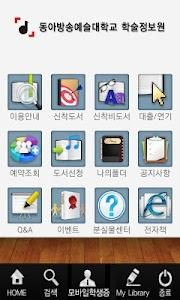 동아방송예술대학교 학술정보원 screenshot 1