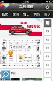 车展速递 screenshot 2