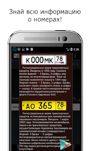 All Russia's License Plates screenshot 3