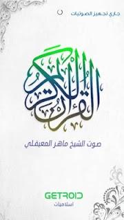 القرآن الكريم - ماهر المعيقلي screenshot 00