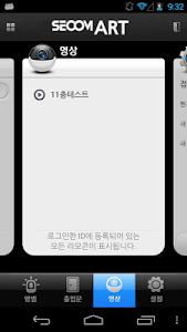 세콤아트 screenshot 3