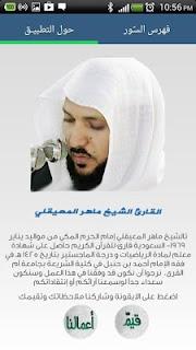القرآن الكريم - ماهر المعيقلي screenshot 06