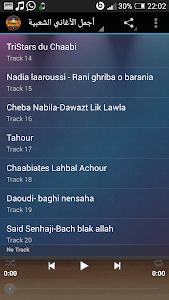 أجمل الأغاني الشعبية screenshot 1