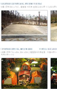 캠핑장 정보(수도권 지역에 위치한 로맨틱 캠핑장 안내) screenshot 2